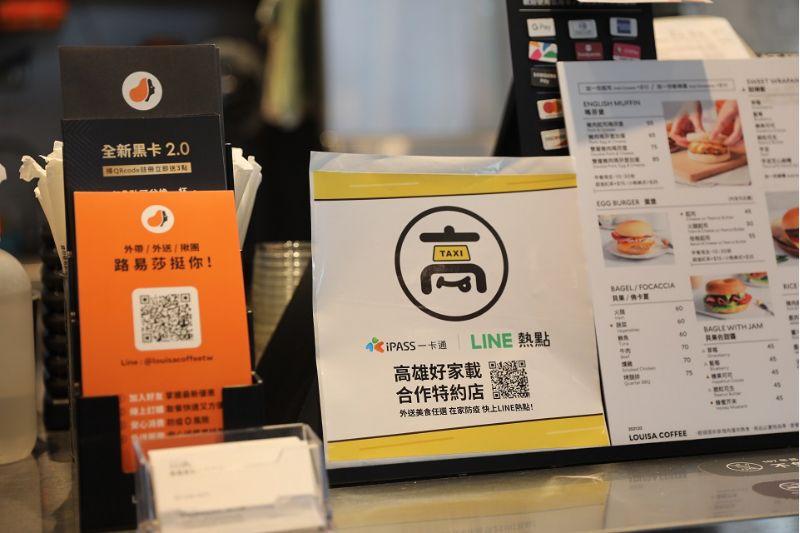 高雄多家知名餐飲業者、計程車隊均加入「高雄好家載」平台,民眾可透過「LINE熱點」搜尋美食點餐。  圖片來源:高市府經發局