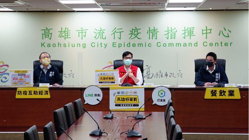 陳其邁市長率市府團隊召開記者會宣佈「高雄好家載」平台正式上線。  圖片來源:高市府經發局