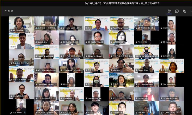 「科技創業與事業經營-對接南向市場」碩士學分班舉辦線上結業式視訊合影。
