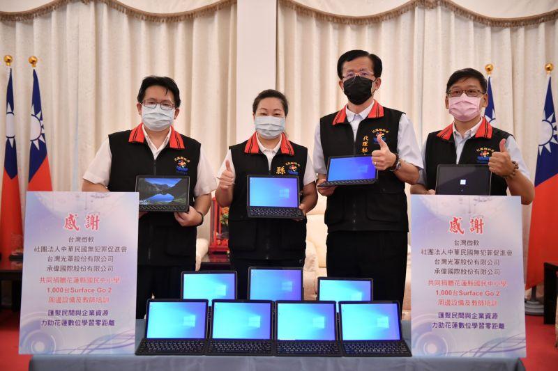 花蓮縣政府感謝台灣微軟提供Office 365教育版及台灣光罩等企業捐贈千台Surface Go 2