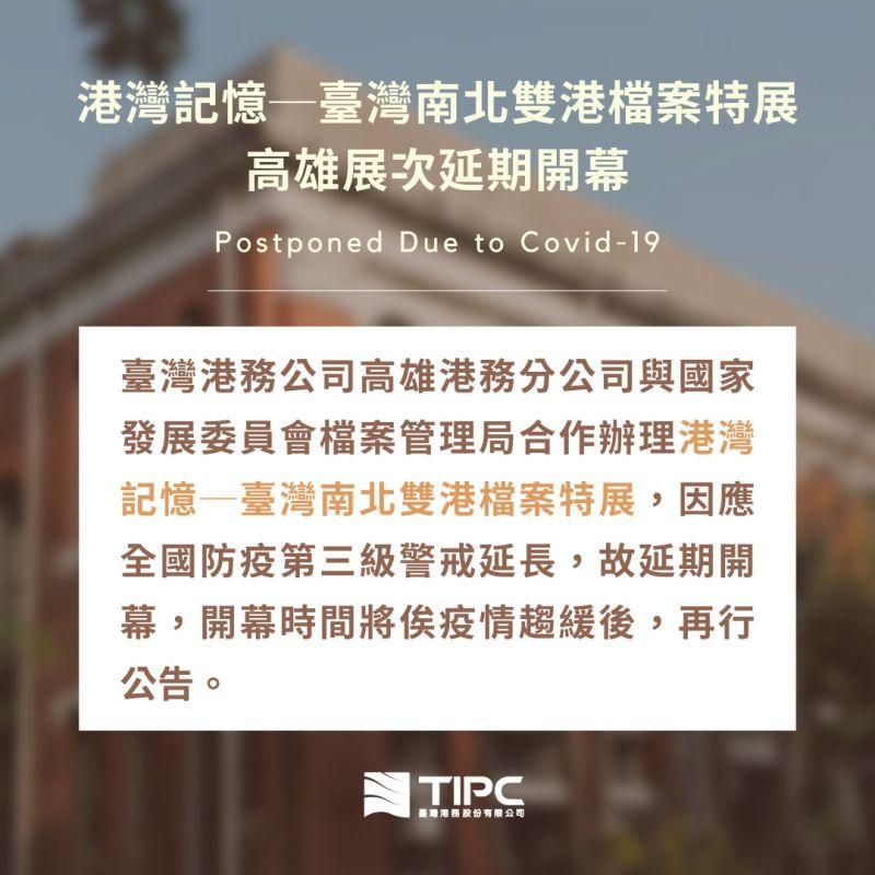 雙港展延期公告。