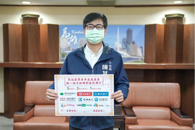陳其邁市長說明「高雄開就賺」數位振興方案,歡迎大家來高雄「開振興券、賺高雄券」。