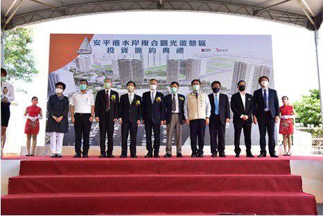 安平港水岸複合觀光遊憩區投資簽約典禮禮成合影。