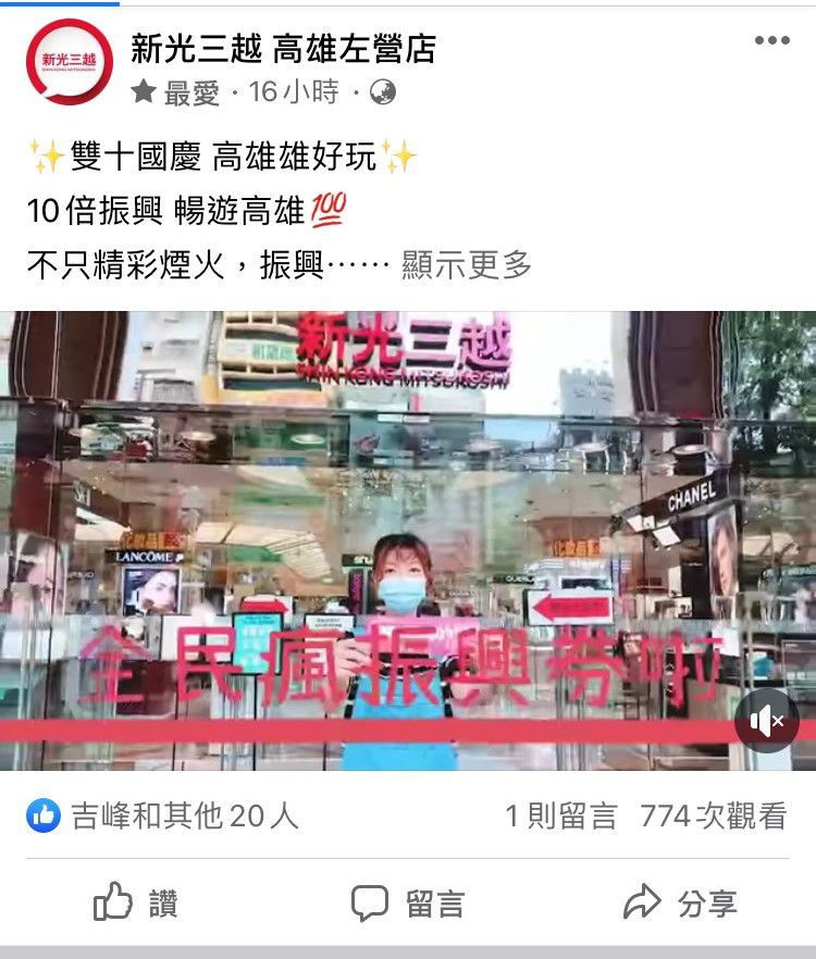 新光三越高雄左營店在臉書宣傳高雄煙火及振興券活動,引導外地遊客搭高鐵到左營站後出站到館消費。  圖片來源:新光三越提供